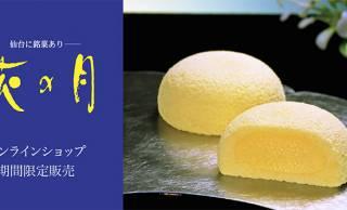 うわぉ!嬉しすぎるぞ!実店舗でのみ販売の仙台銘菓「萩の月」が期間限定でオンライン販売スタート