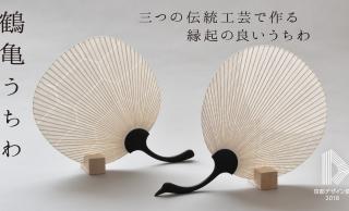これぞ日本の美♪3つの素晴らしき伝統技術が融合した縁起の良いうちわ「鶴亀うちわ」
