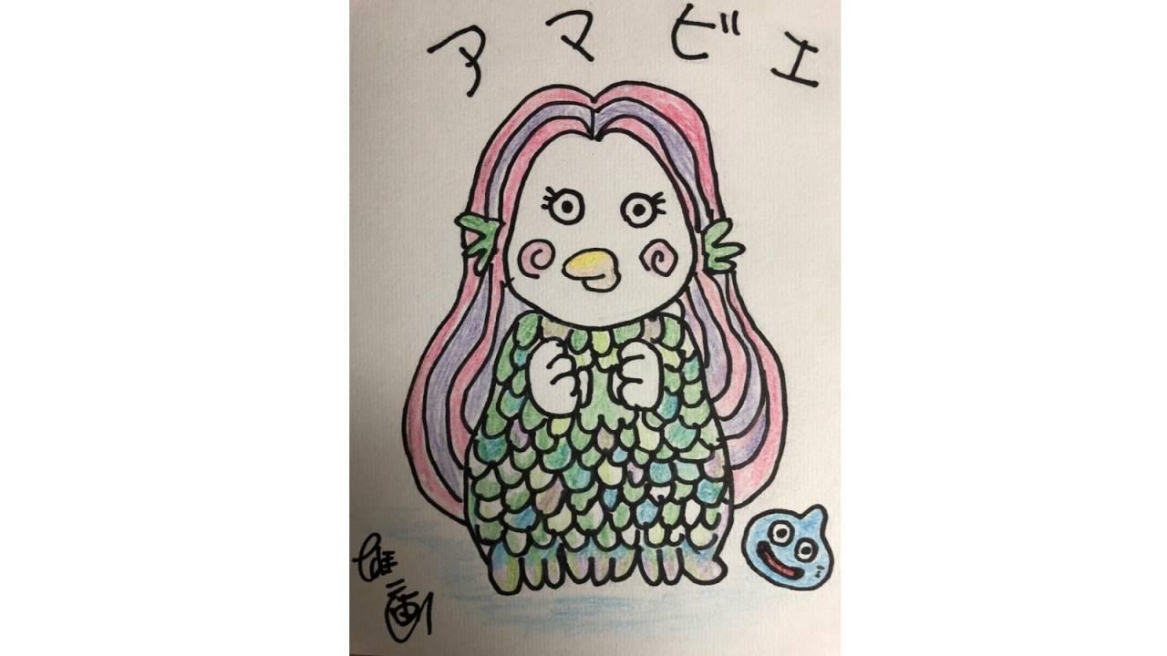 ドラゴンクエストの生みの親、堀井雄二さんが描いた妖怪アマビエが可愛いくってたまんない♡