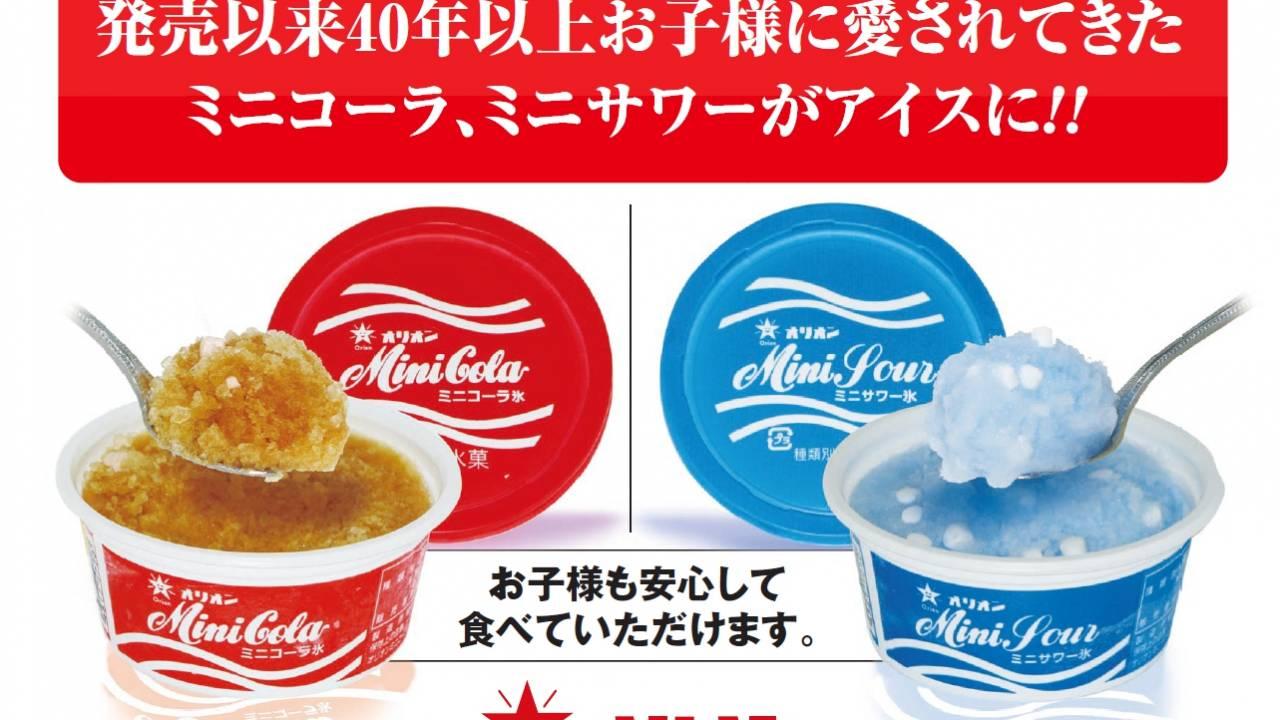 昭和53年発売の懐かし駄菓子「ミニコーラ」がかき氷に!「ミニサワー氷」もあるよ!
