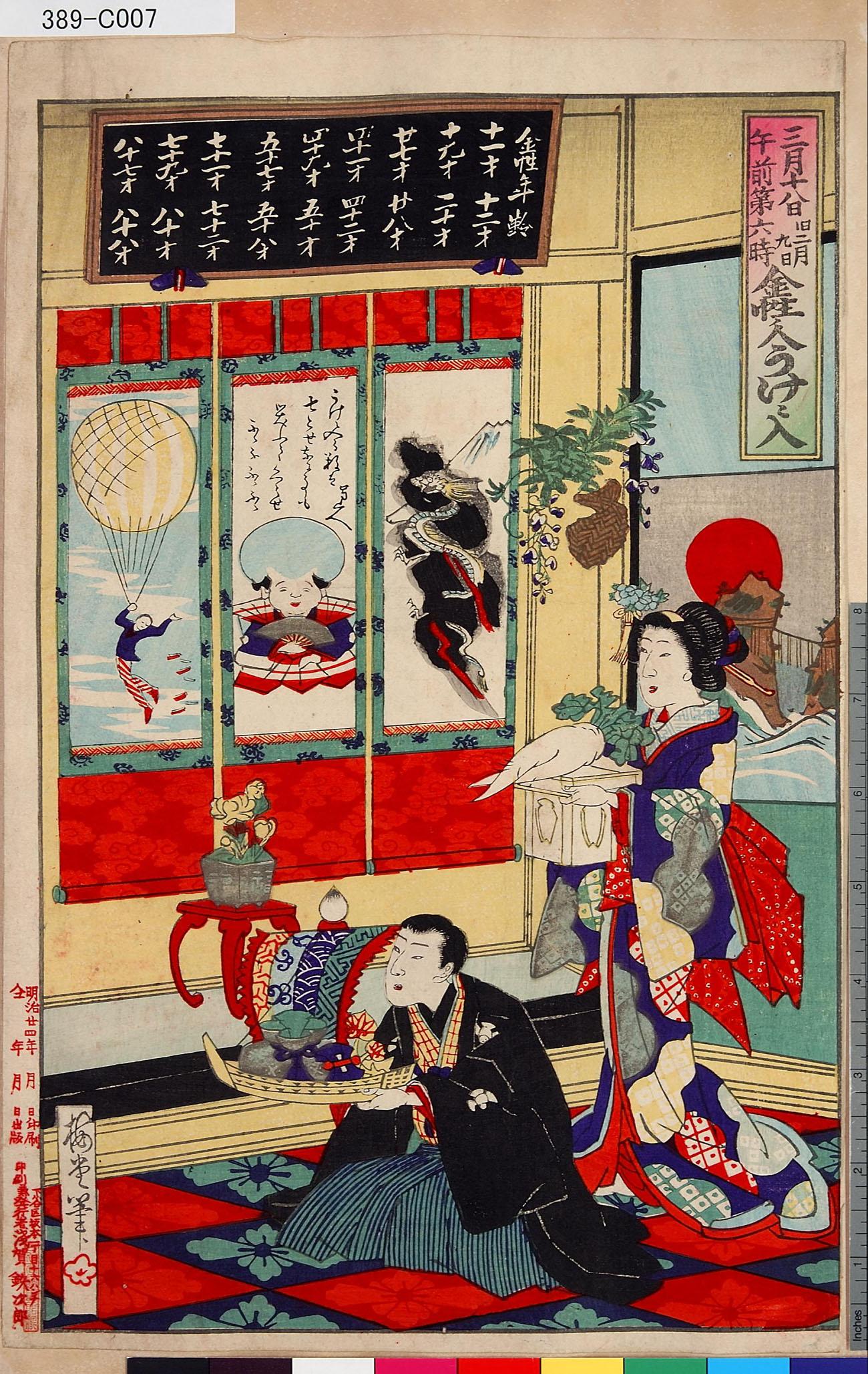 「金性の人」 画:歌川国貞(3世)都立中央図書館特別文庫室所蔵