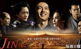 神は乗り越えられる試練しか与えない!ドラマ「JIN -仁-」の再編集特別版が3集連続で放送へ!