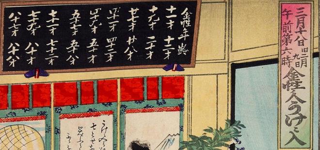 「金性の人」 (部分)画:歌川国貞(3世)都立中央図書館特別文庫室所蔵