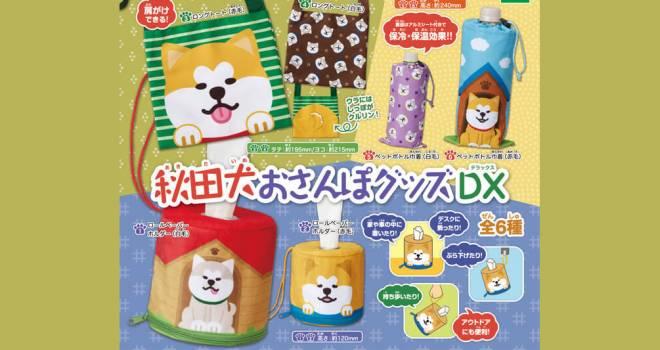 キュートな秋田犬のイラストが描かれた犬のお散歩グッズがカプセルトイに登場!