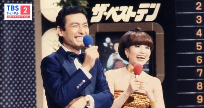 昭和53年から放送されていた伝説の音楽番組「ザ・ベストテン」が再放送スタート!