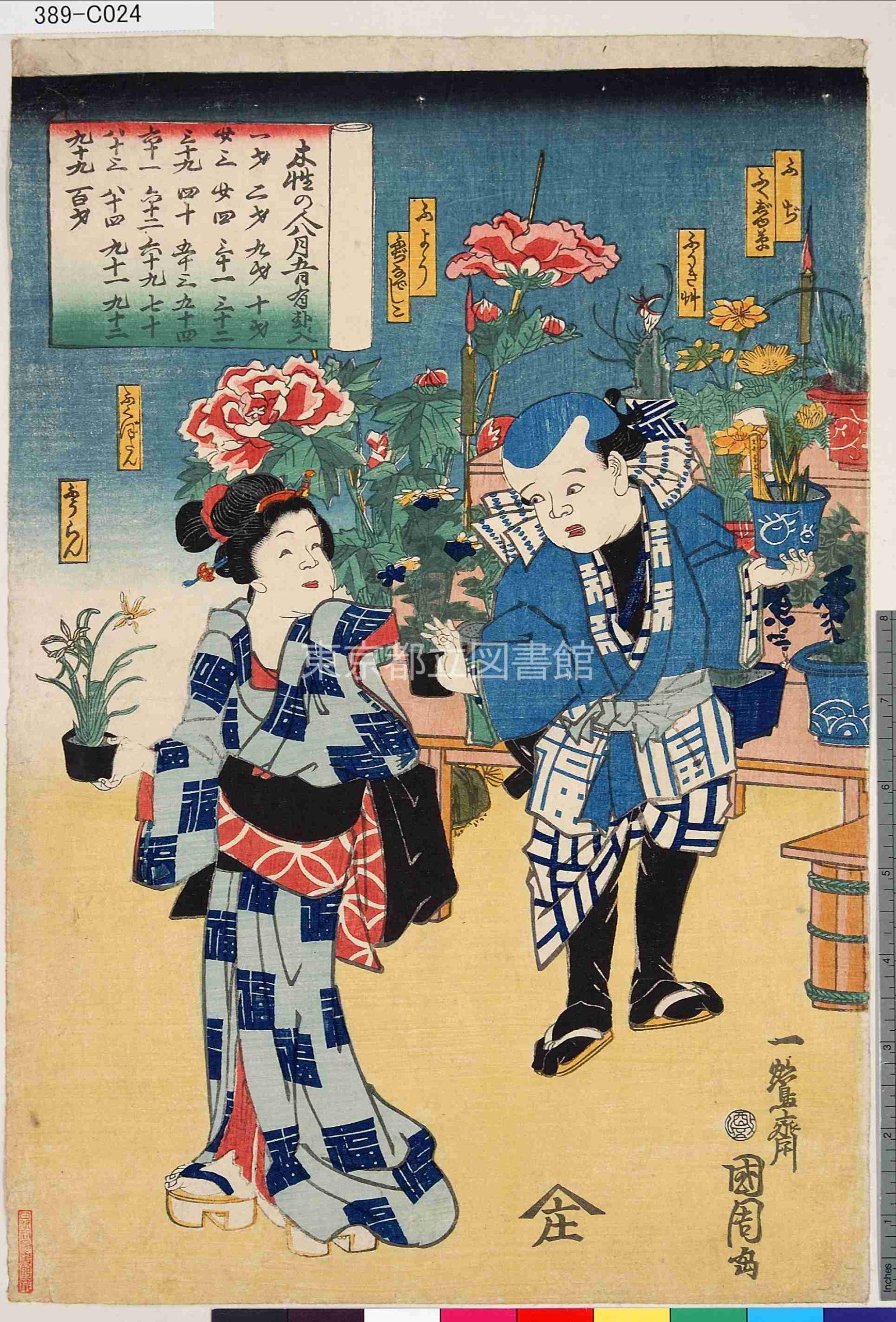 仮絵 『木性の人』1861年 画:豊原国周(都立中央図書館特別文庫室所蔵)