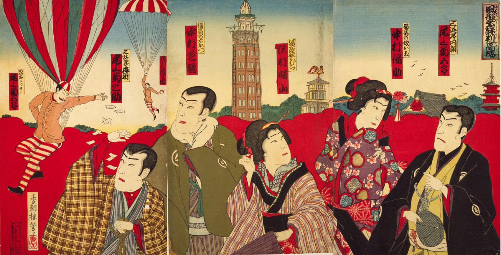 『風船乗評判高楼』明治24年 画;歌川国貞(3代)国立国会図書館所蔵