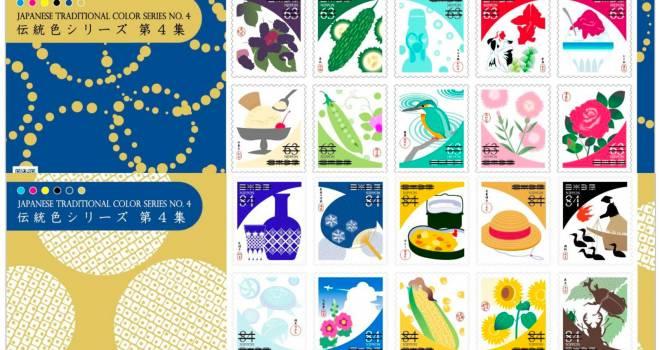 美しい日本の伝統色がテーマの特殊切手「伝統色シリーズ 第4集」が6月発売!