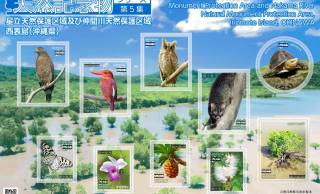 沖縄県の天然保護区域の動植物がデザインされた特殊切手「天然記念物シリーズ 第5集」が登場