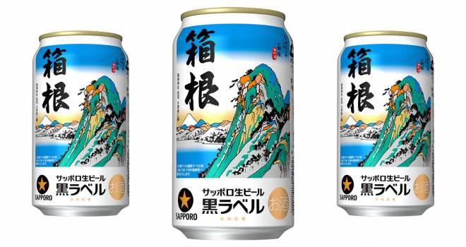 歌川広重の名作をデザインした「箱根ラベル缶」がサッポロ生ビール黒ラベルから数量限定で登場