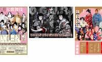 無料配信!3月に公演予定だった歌舞伎の無観客収録や座談会が松竹チャンネルで公開へ