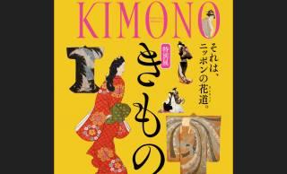 着物の名作200件以上が集結する大規模きもの展「きもの KIMONO」の開催が延期に