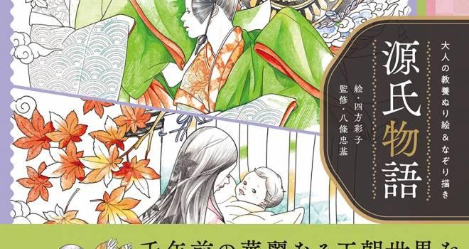 おうち時間にぬり絵はいかが?源氏物語の世界を再現「大人の教養ぬり絵&なぞり描き 源氏物語」発売