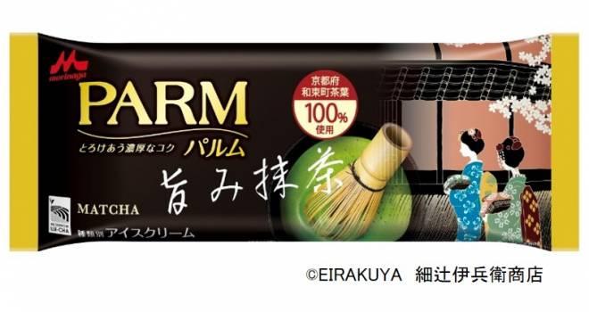 抹茶アイスを抹茶チョコで包んだ和風アイス「PARM(パルム)旨み抹茶」が期間限定で発売