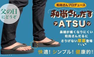和尚さんプロデュースの普段履きサンダル「和尚さんだる」に厚底バージョン新登場!