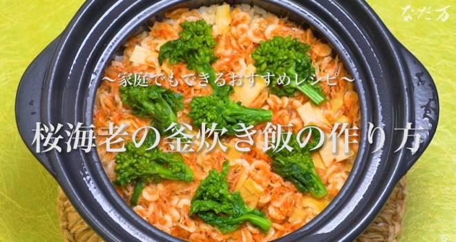 なだ万のレシピ動画!日本料理の老舗「なだ万」が公式Youtubeチャンネルを開設