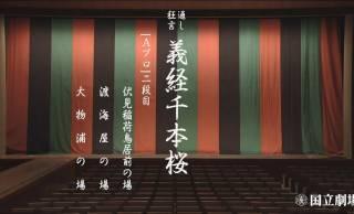 すごいぞ全5時間超!歌舞伎「義経千本桜」がYoutubeで無料配信!国立劇場での公演中止のため