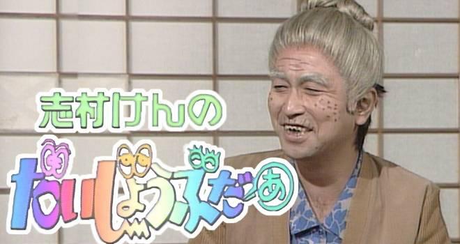 1987年から放送されていた「志村けんのだいじょうぶだぁ」がYoutubeで無料公開!広告収益は寄付に