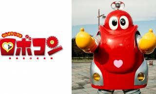 なんとロボコンが20年ぶりの新作!映画「がんばれいわ!!ロボコン」公開決定