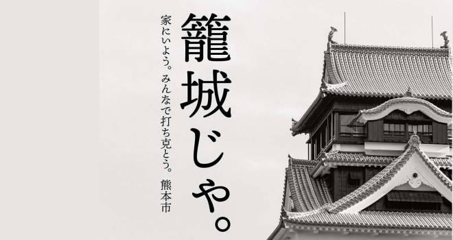 「籠城じゃ。」ステイホームを呼びかける熊本市長のキレッキレのツイート画像が素敵!