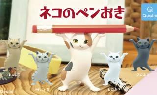 紛れもなくタマの腰つき(笑)プリッとしたポーズがキュートなミニフィギュア「ネコのぺんおき」