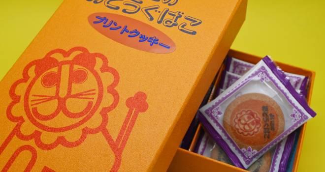 「よいこのおどうぐばこ」にお菓子を詰め込んだご当地土産が登場!