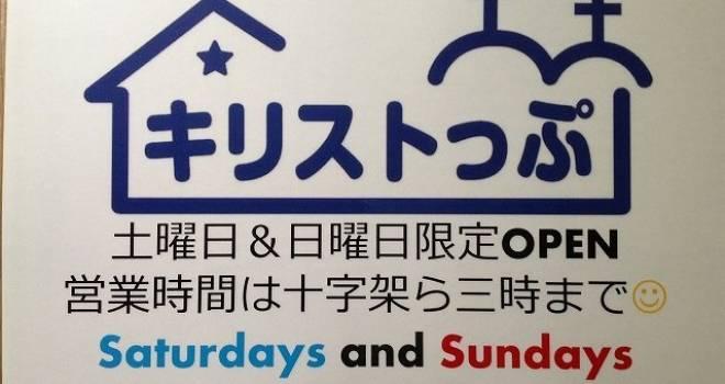 青森県にあるキリストの墓の土産店「キリストっぷ」は斜め上を行く幻の店