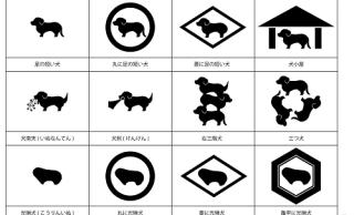 犬好き必見!Twitterで話題になった可愛いオリジナル家紋「足の短い犬」12種を一挙紹介!