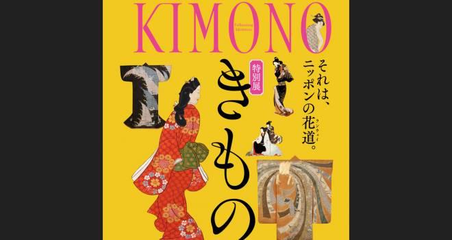 もうすぐじゃないか!開幕延期となっていた大規模きもの展「きもの KIMONO」の新会期がついに決定!