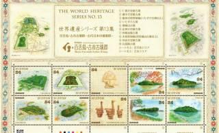 コフンコフン♪世界文化遺産「百舌鳥・古市古墳群」がテーマの特殊切手が発売へ