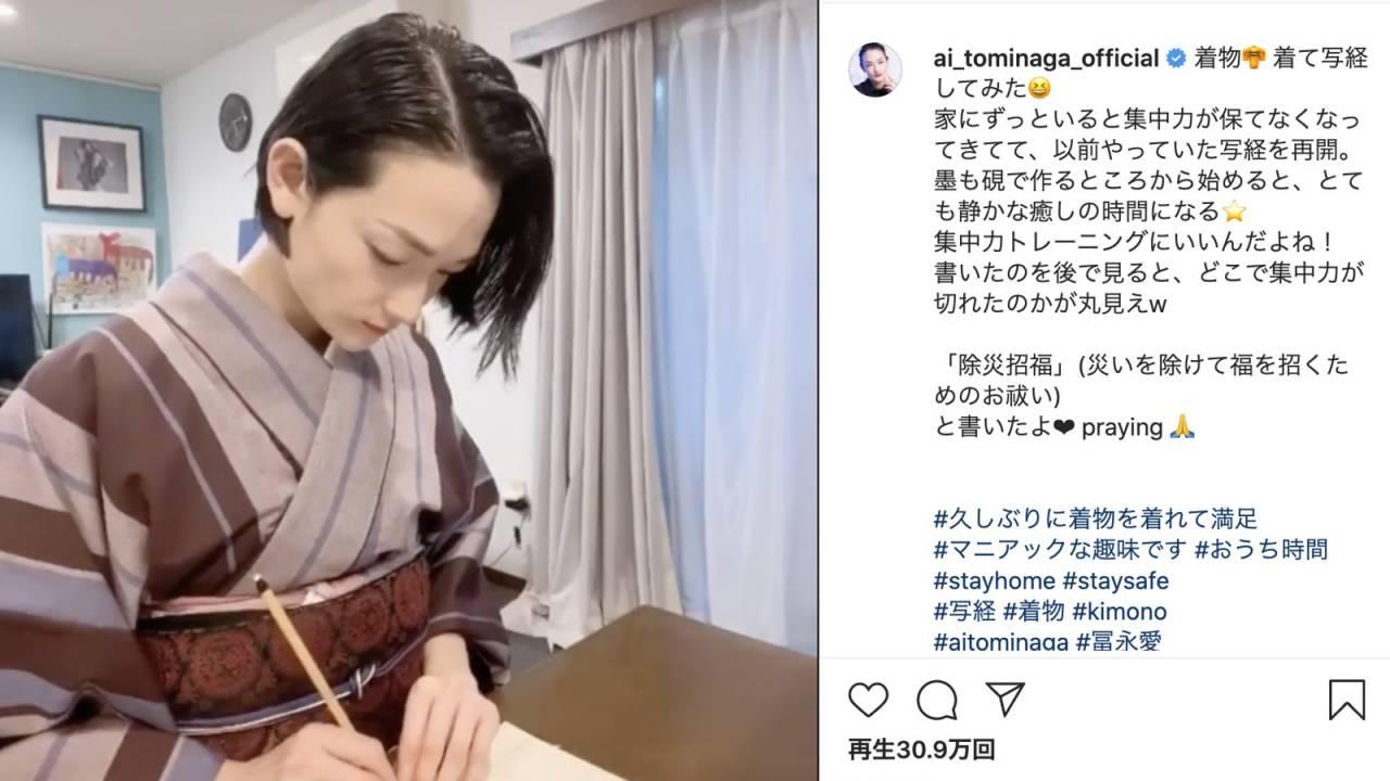 ずっと見てられる…お美しい♡モデルの冨永愛さんが着物で写経する様子を動画で公開