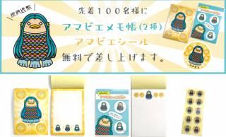 「妖怪 アマビエ」のキュートなメモ帳&シール無料プレゼント企画が開催中です!
