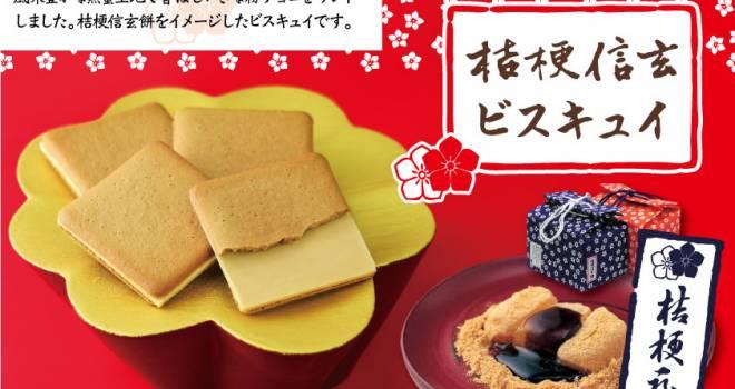48枚入も登場!桔梗信玄餅をイメージした超人気菓子「桔梗信玄ビスキュイ」がオンライン販売中!