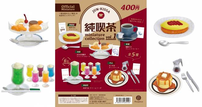 ノスタルジ〜♡昭和の雰囲気が残る純喫茶の人気メニューをミニチュア化「純喫茶 ミニチュアコレクション」