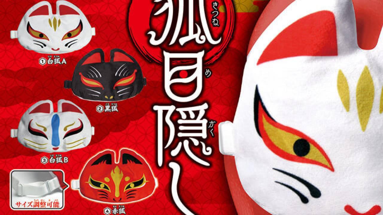 狐好きさん必携!狐のデザインのアイマスク「狐目隠し」がカプセルトイで登場
