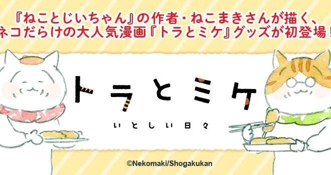 """ワンカップもあるよ♪猫""""人情""""漫画「トラとミケ」初のグッズがいよいよ発売!"""