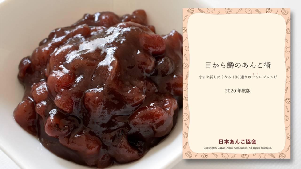 期間限定!全105種類のあんこアレンジレシピを日本あんこ協会が無料配布スタート