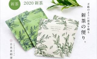 会いに行けない時期だから…手紙のように新茶を贈る日本茶郵便「新茶の便り」がステキ!