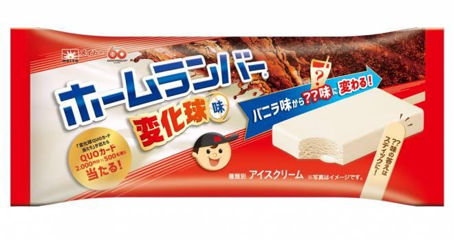 これオモシロい♪食べてる途中から味が変化しちゃう「ホームランバー 変化球味」が新発売