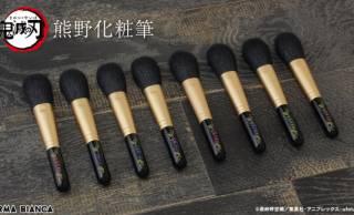 TVアニメ「鬼滅の刃」の人気キャラをイメージした「熊野化粧筆チークブラシ」が登場!