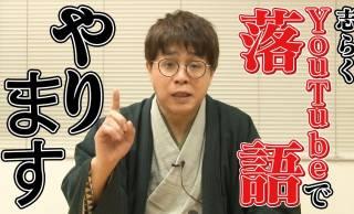 Youtubeで落語家・立川志らくの落語配信が決定!真っ向勝負の大ネタを予告