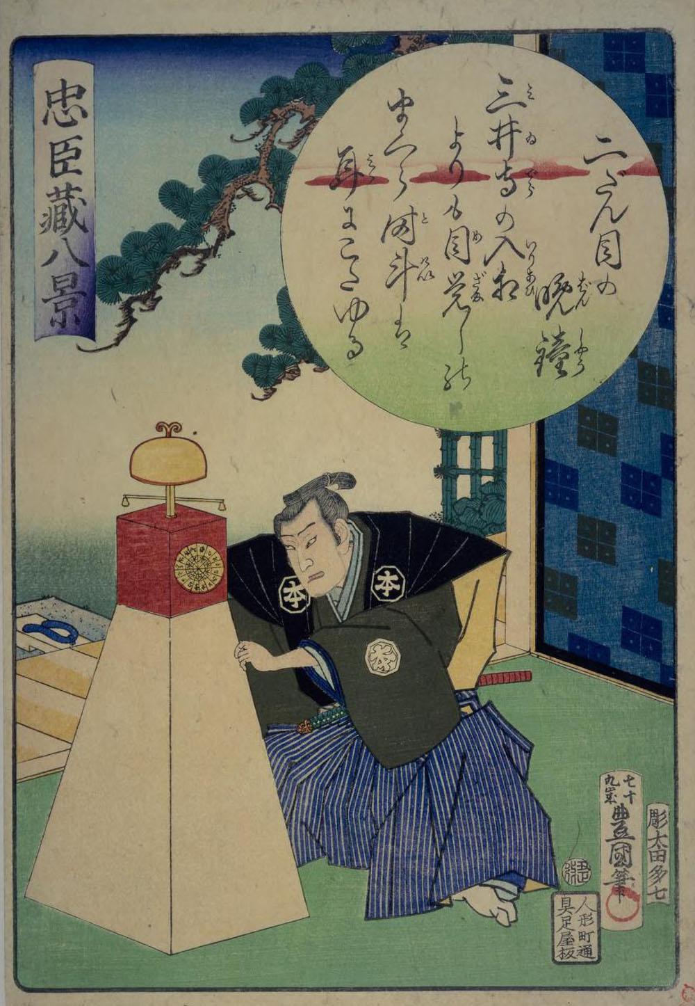 忠臣蔵八景 二だん目の晩鐘 画:歌川豊国