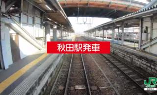 JR東日本秋田支社の特設サイト「んだ!いえてつ!」で車窓動画とか楽しめちゃうよ♪