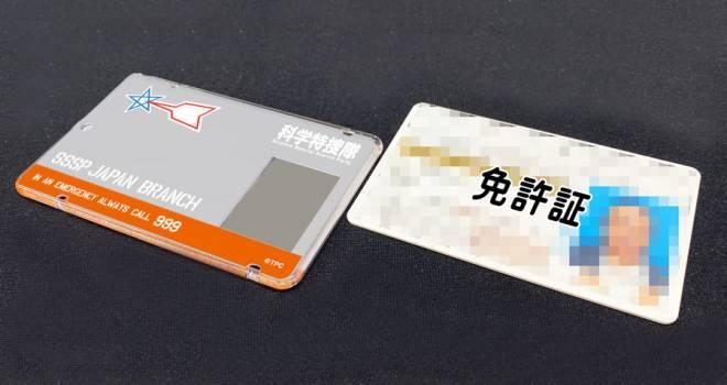 交通系ICカードや免許証がウルトラマン 科学特捜隊の身分証明書になっちゃうパスケース素敵すぎでしょ!