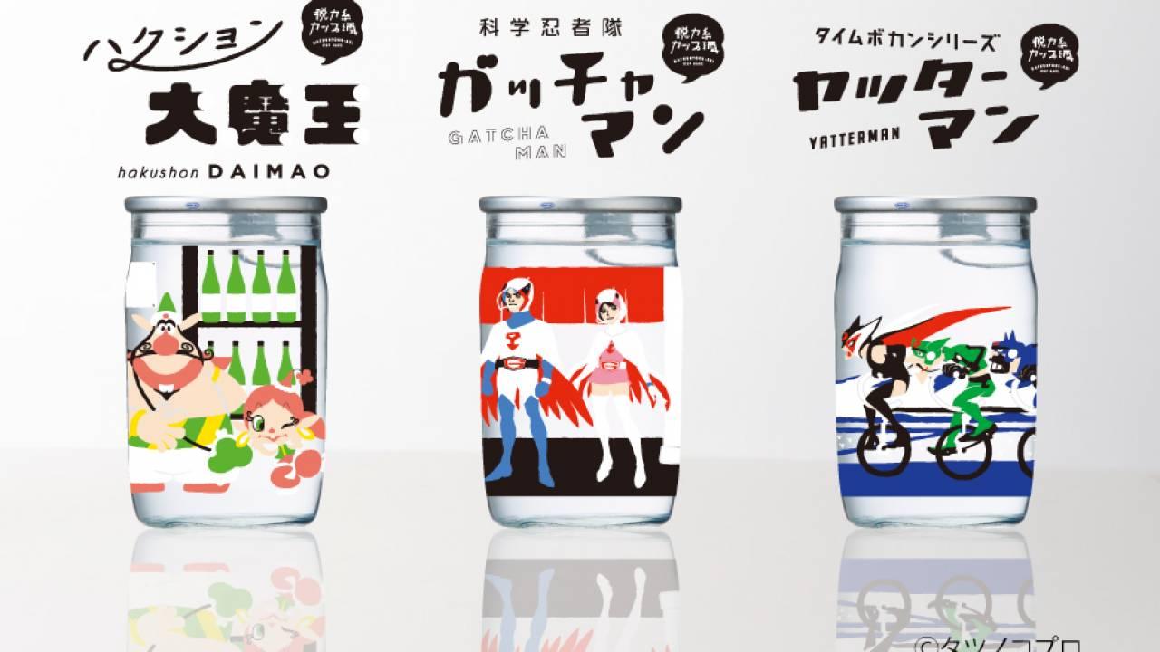 懐かし〜っ!タツノコプロの人気3作品とコラボしたカップ酒が可愛すぎるよ♡