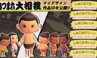 日本相撲協会が「あつまれ どうぶつの森」で使える「廻し」や「懸賞幕」などのマイデザインIDを公開!