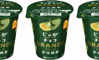 抹茶チョコた〜っぷり♡甘じょっぱ系な抹茶スナック「じゃがチョコグランデ宇治抹茶」が新発売!