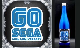 ボトルはブルーメタル塗装!セガ60周年アニバーサリー日本酒「GO SEGA」が発売