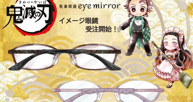 「鬼滅の刃」の炭治郎と禰豆子をイメージしたメガネが発売。市松と麻の葉模様が施されてます!