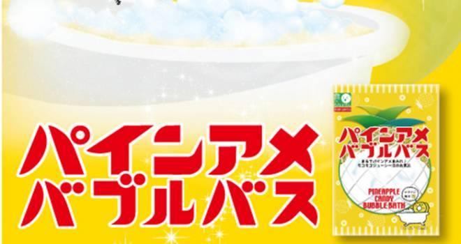 パイナップル果汁入り!パインアメをイメージした入浴剤「パインアメバブルバス」新発売